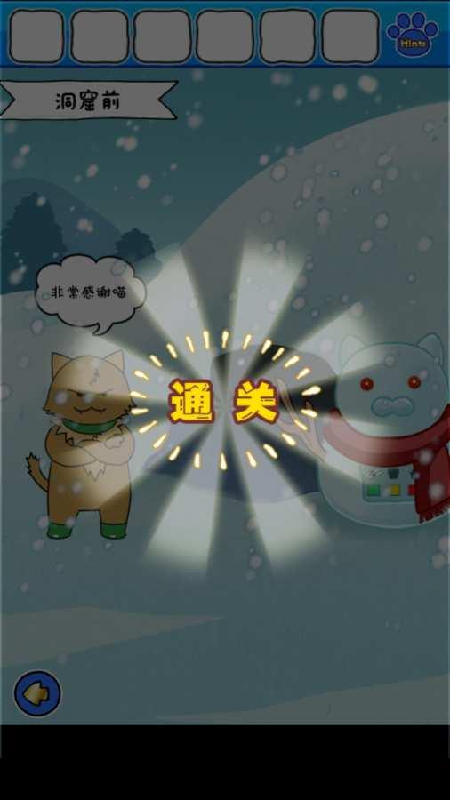 白猫的雪山救援截图4