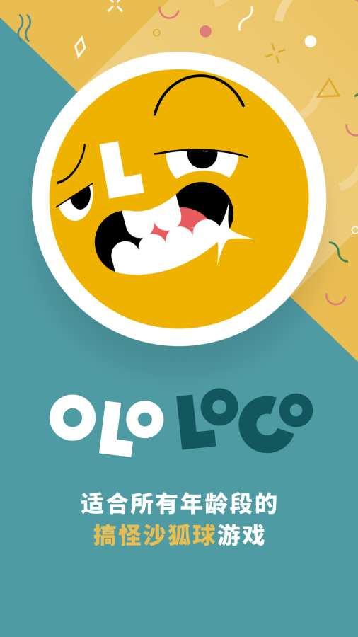 OLO Loco截图0