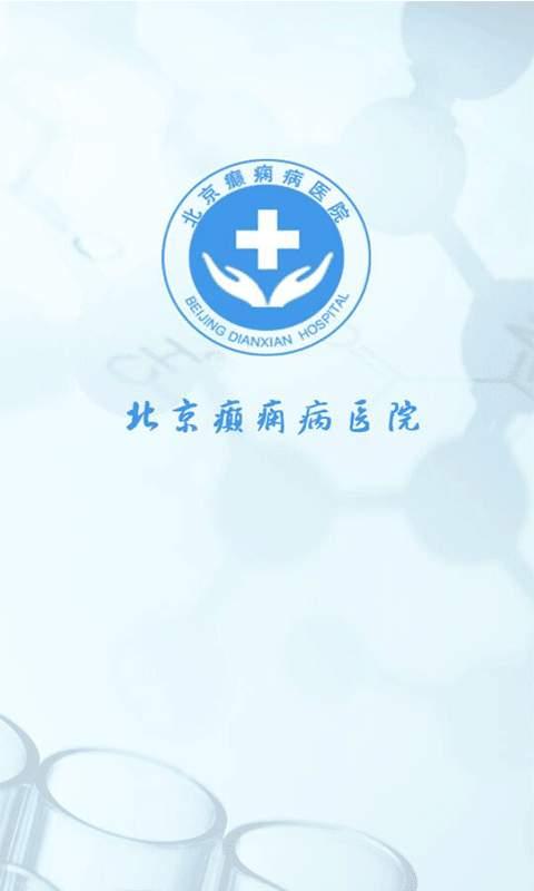 北京癫痫病医院截图0