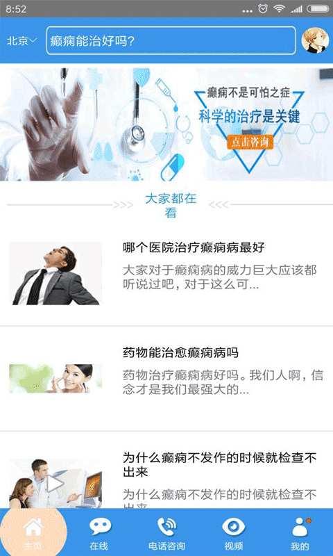 北京癫痫病医院截图1