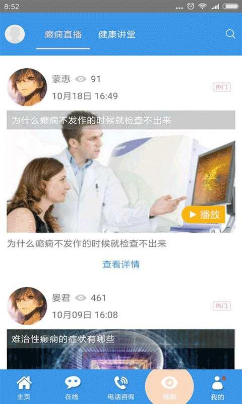 北京癫痫病医院截图2