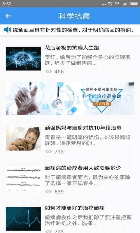 北京癫痫病医院截图3