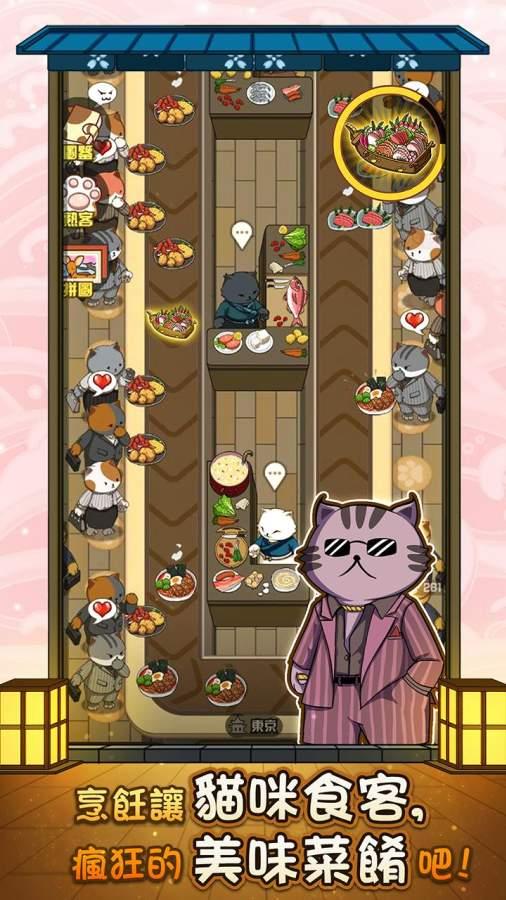 猫咪深夜食堂截图3