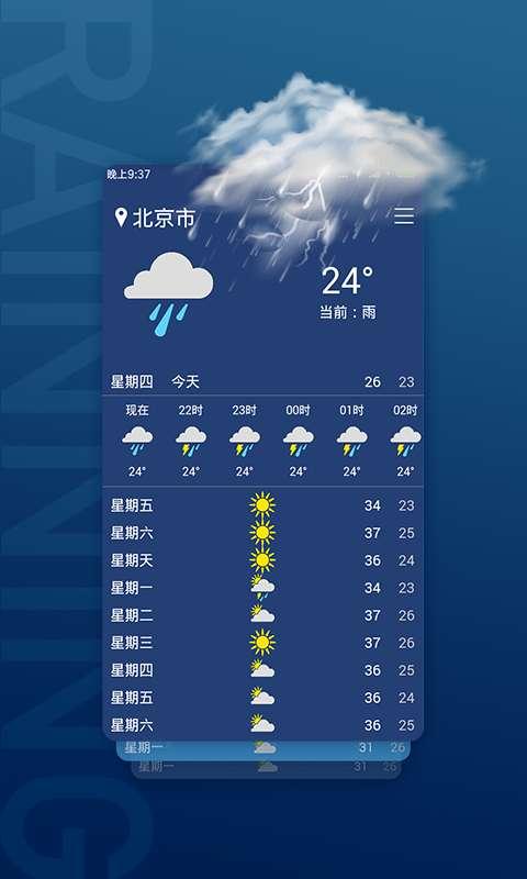 天气预报截图2