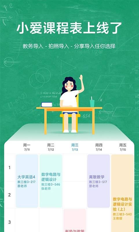 小爱课程表截图2