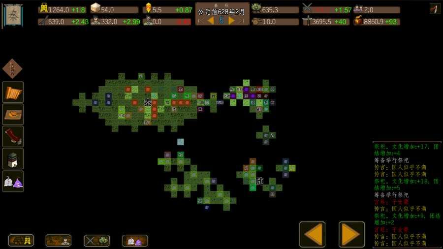 东周模拟战 测试版截图3