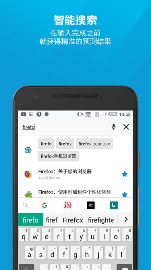 Firefox截图1