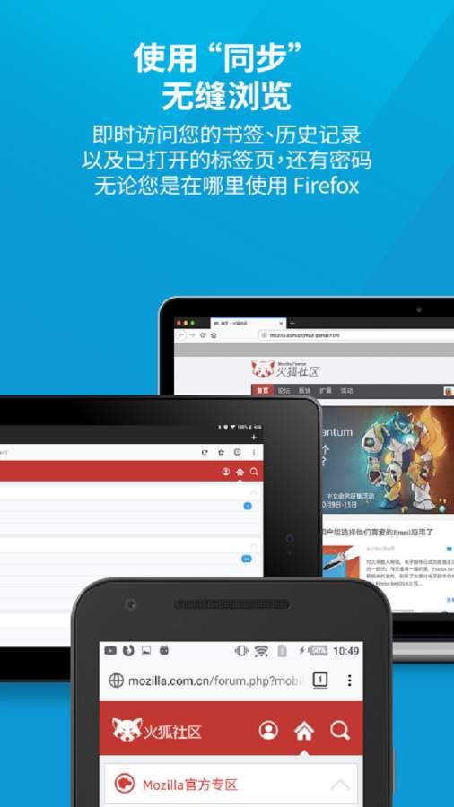 Firefox截图2