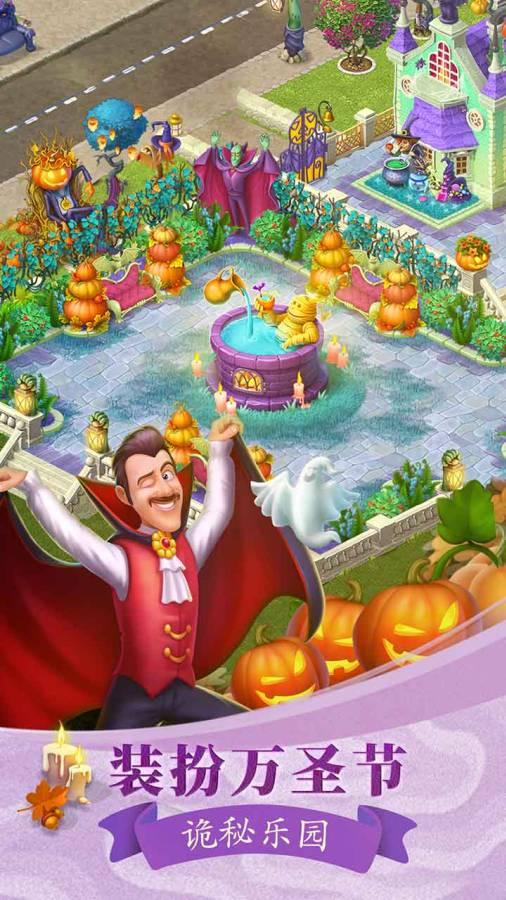 梦幻花园截图1