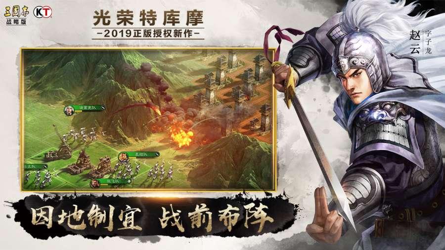 三国志·战略版 - 胡歌·周年庆截图0