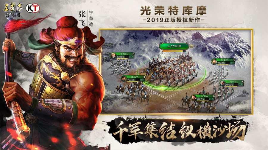 三国志·战略版 - 胡歌·周年庆截图2