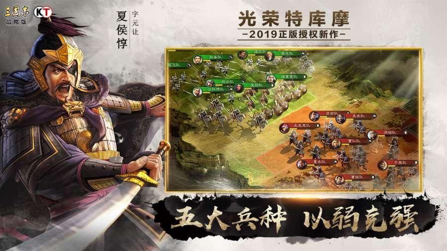 三国志·战略版 - 胡歌·周年庆截图3
