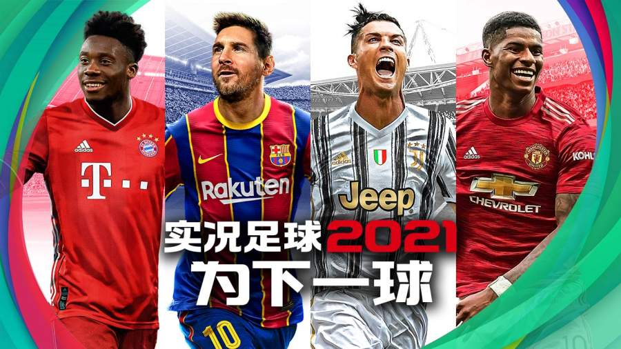 实况足球2020 国服版截图0
