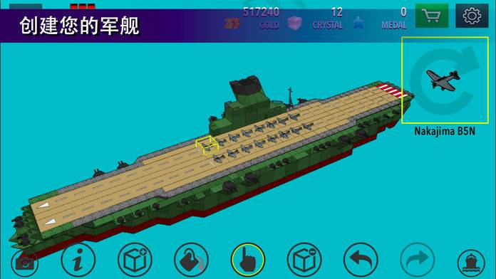 战舰打造截图2