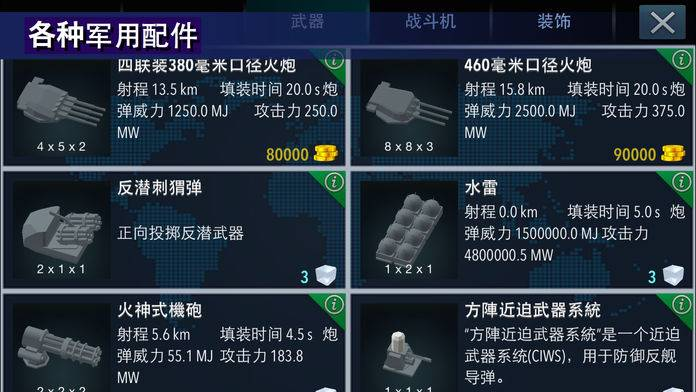 战舰打造截图4