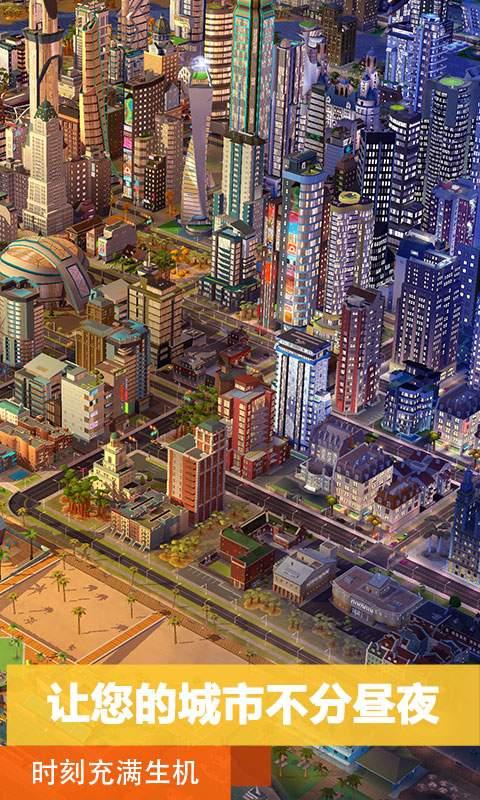 模拟城市:我是市长截图3