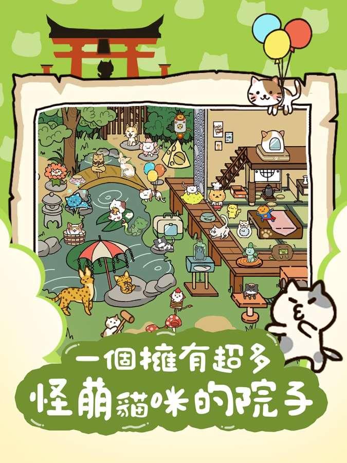 猫咪庭院物语截图1