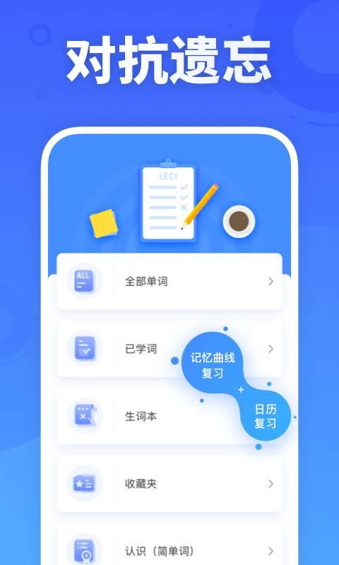乐词-新东方背单词截图2