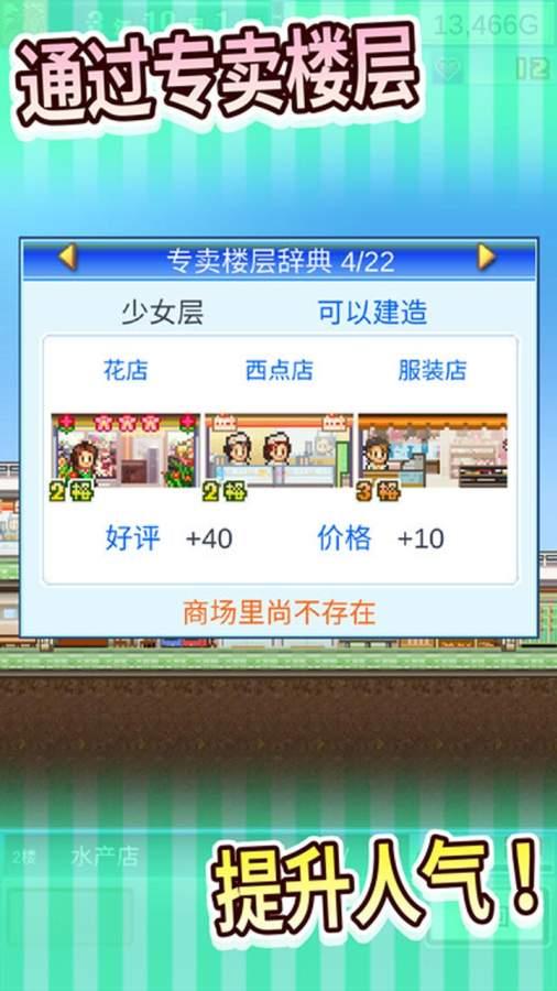 百货商场物语2截图1