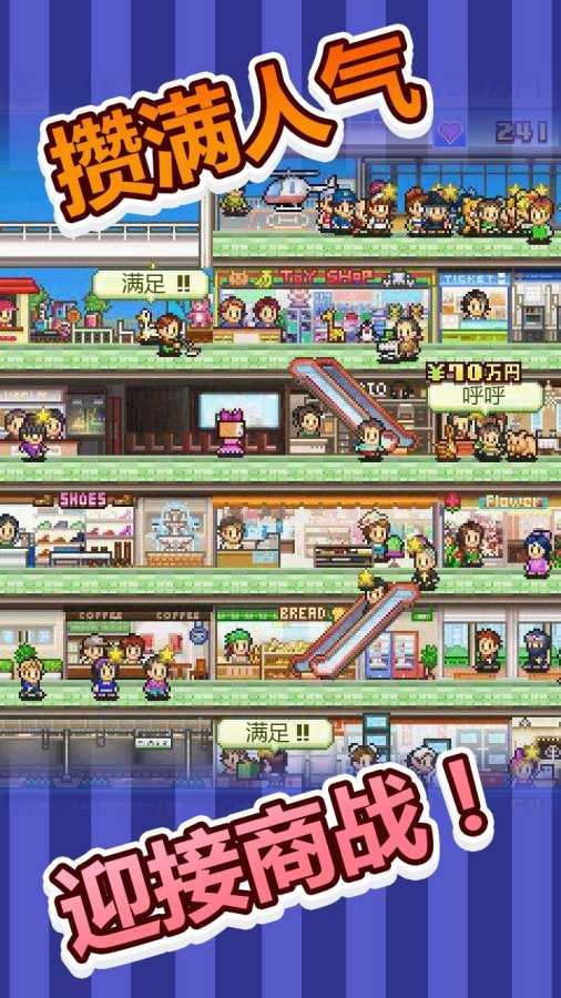 百货商场物语2截图3