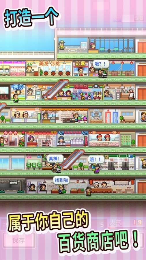 百货商场物语2截图4