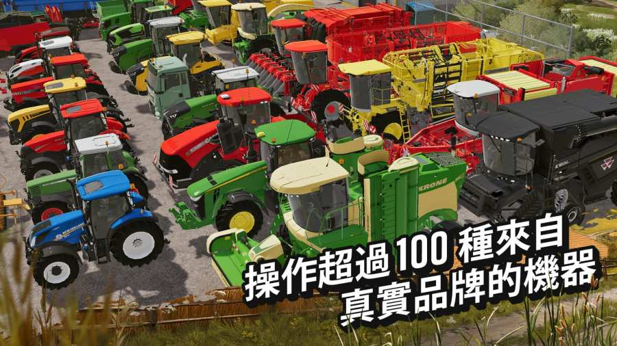 模拟农场20 测试版截图2