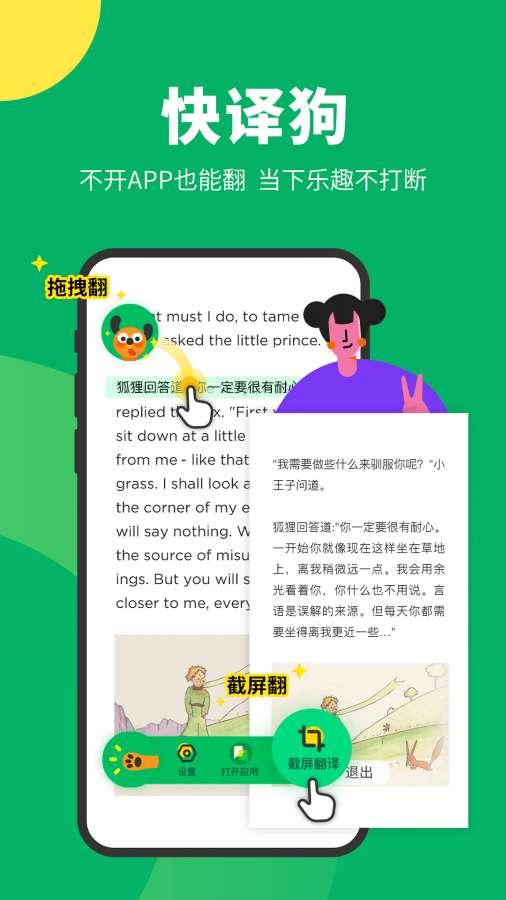搜狗翻译截图3