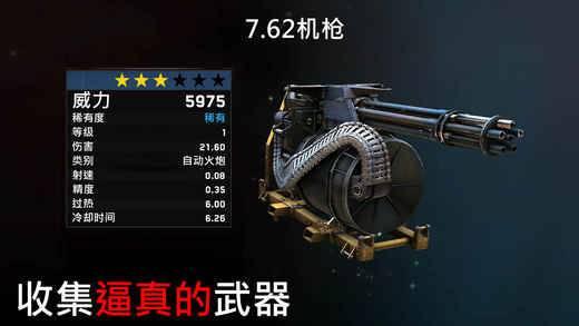 僵尸炮艇生存截图2