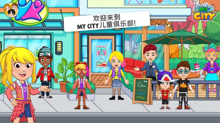 My City : 儿童俱乐部截图0