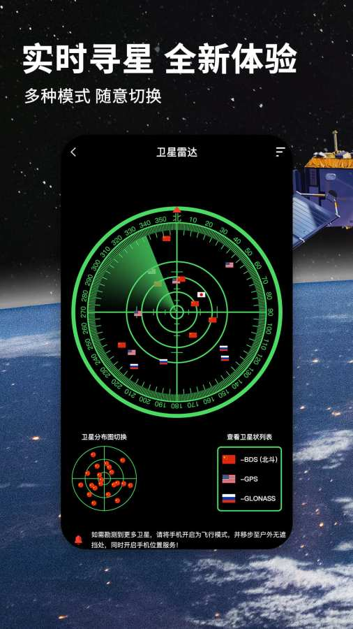 北斗导航地图截图1