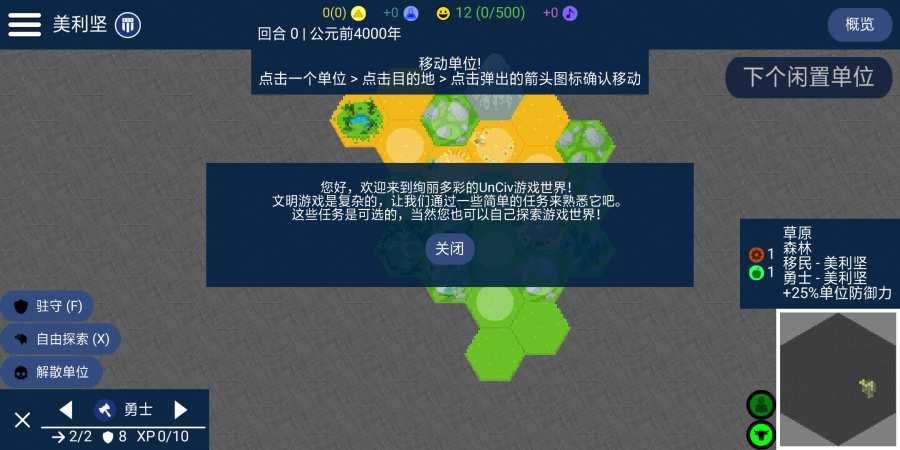 UnCiv-文明帝國截圖1