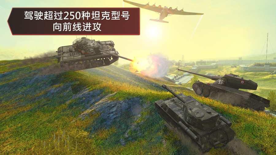 坦克世界闪电战 国际版截图3