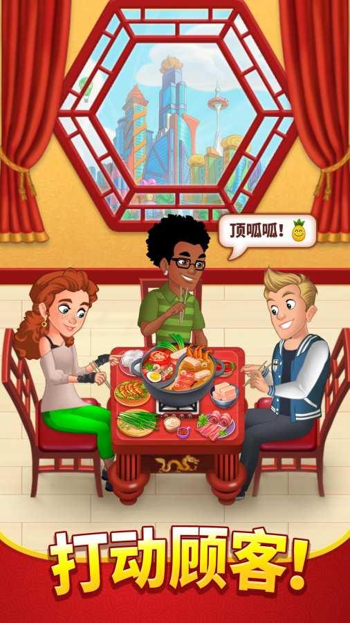 烹饪日记:美味餐厅截图3