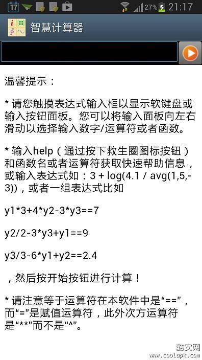 可编程科学计算器截图1