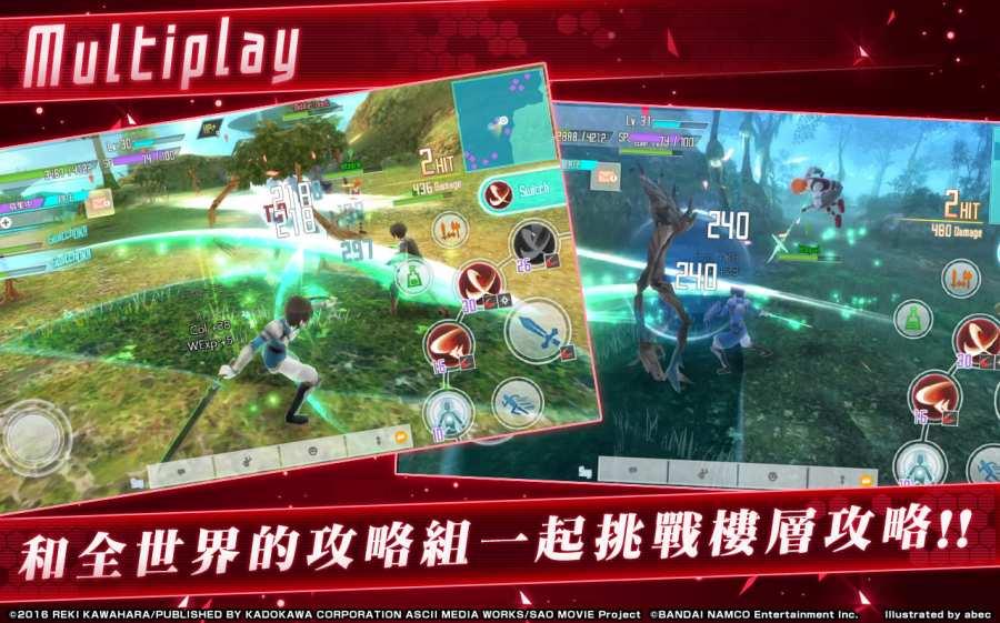 刀剑神域 关键斗士截图2