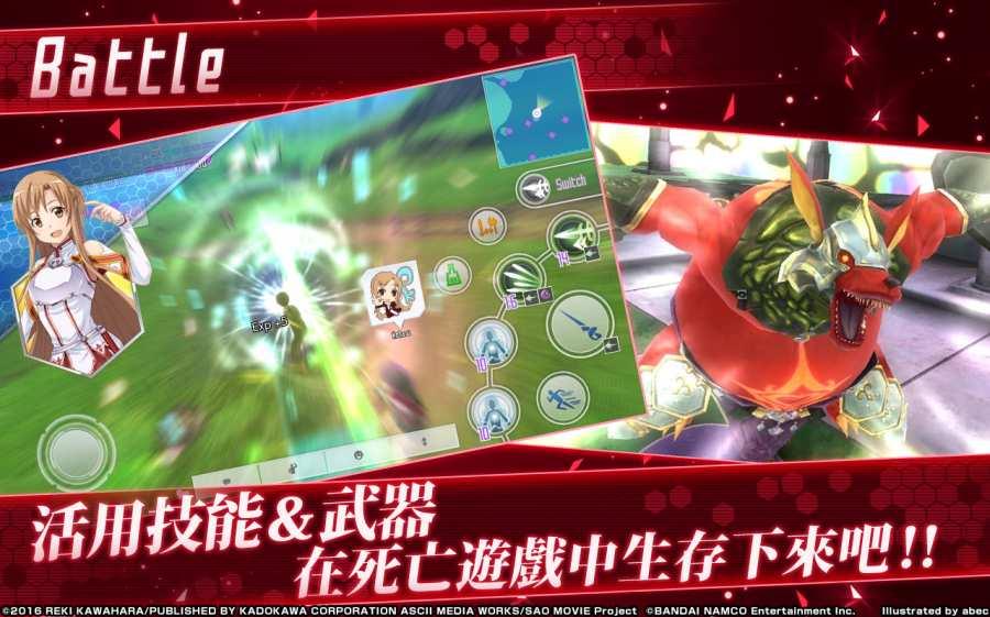 刀剑神域 关键斗士截图3