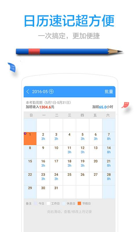 记加班-日历记账截图2