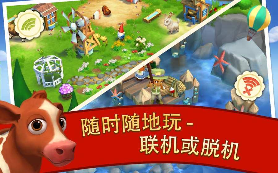 开心农场:乡村度假截图3