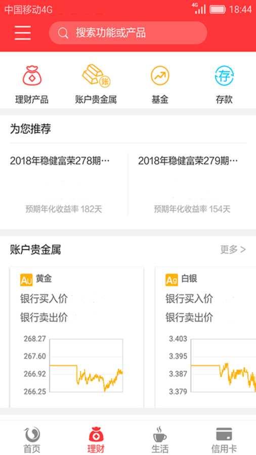 北京农商银行截图1