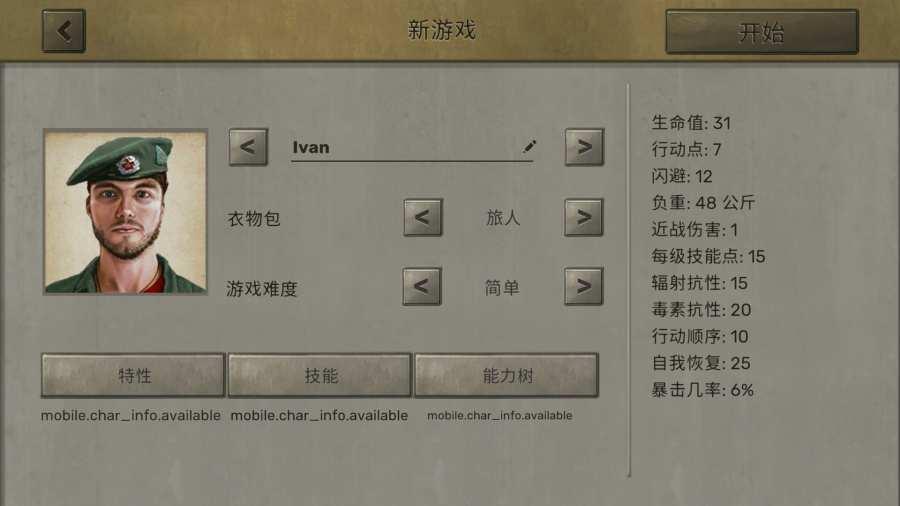 核爆RPG截图4