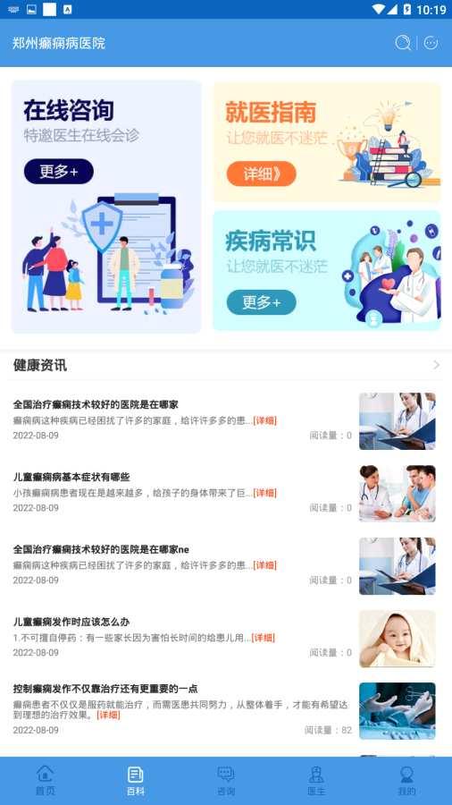 郑州癫痫病医院截图1