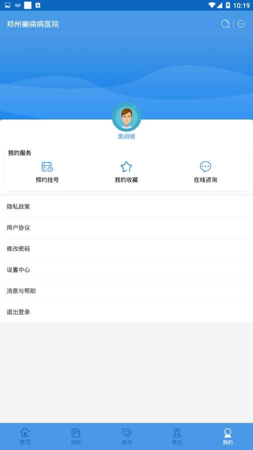 郑州癫痫病医院截图2