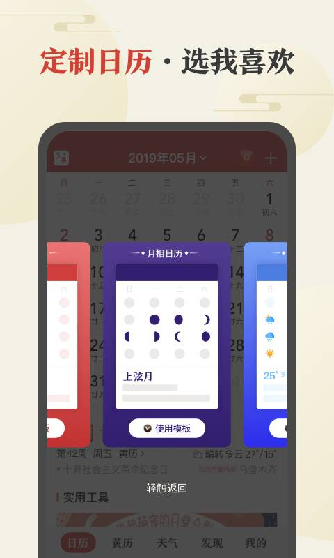 中华万年历日历截图2