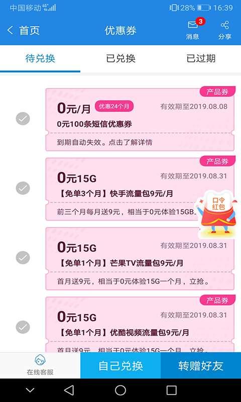 广东移动智慧生活截图1