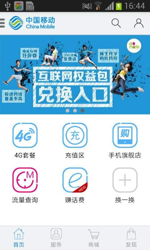 广东移动智慧生活截图4