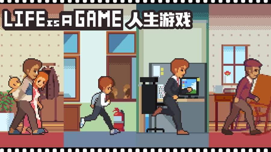 人生游戏截图3