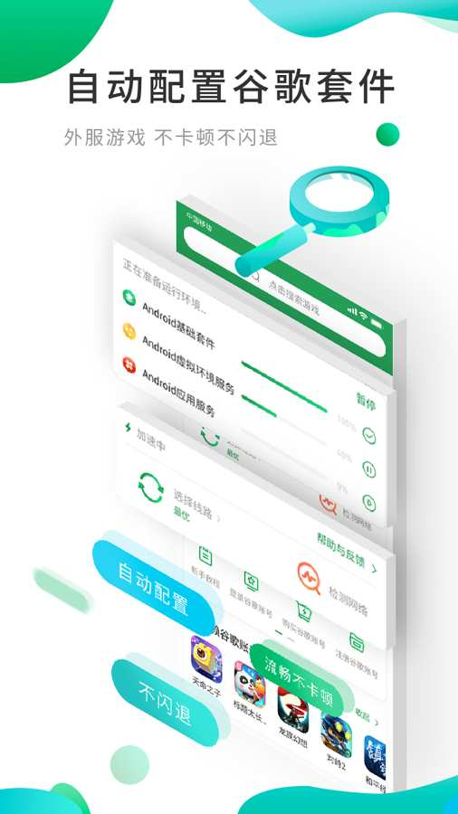 OurPlay原谷歌空间截图3