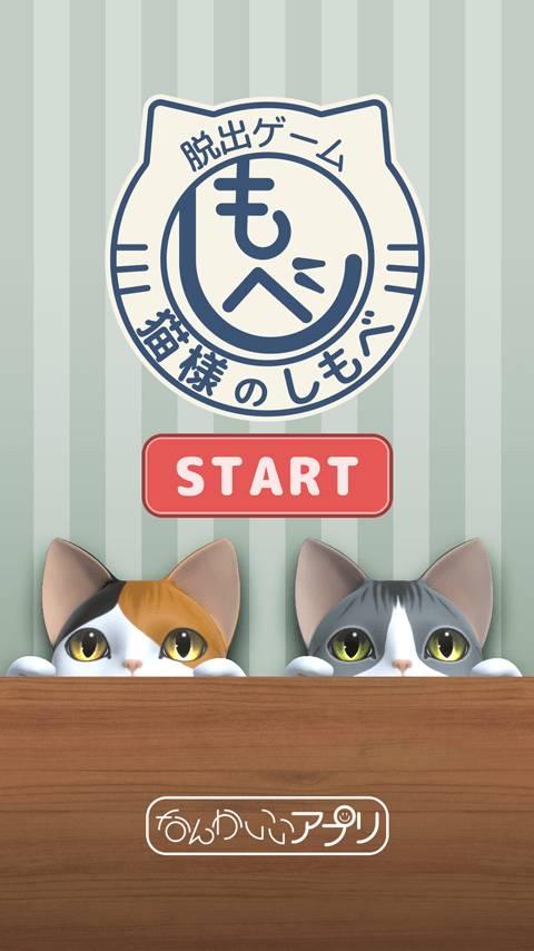 逃脱游戏:猫咪大人的侍者截图1