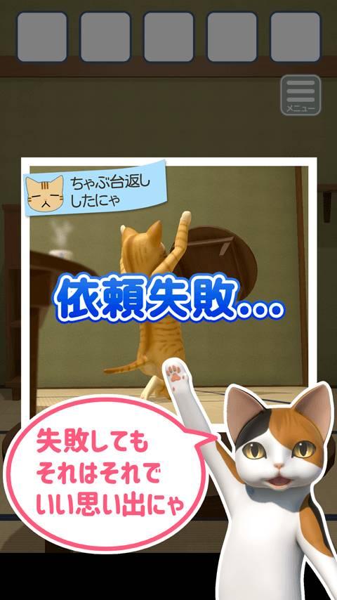 逃脱游戏:猫咪大人的侍者截图3
