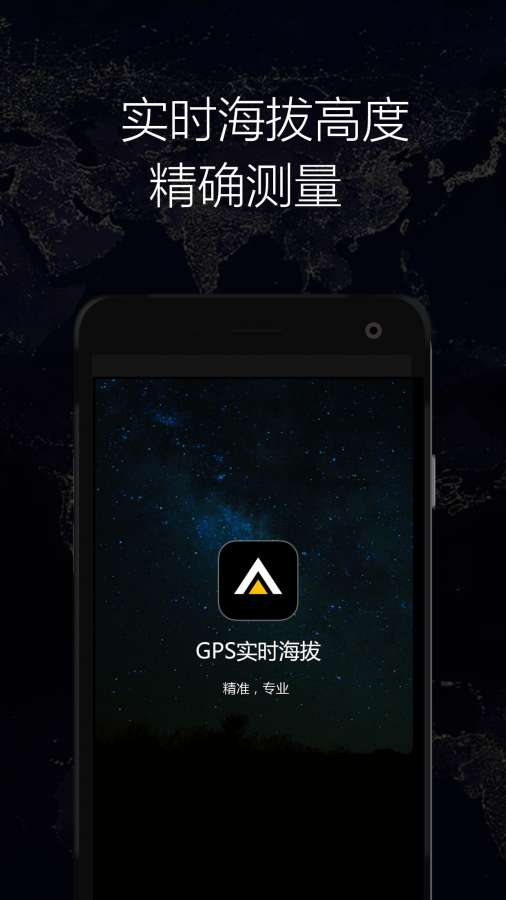 GPS实时海拔截图0